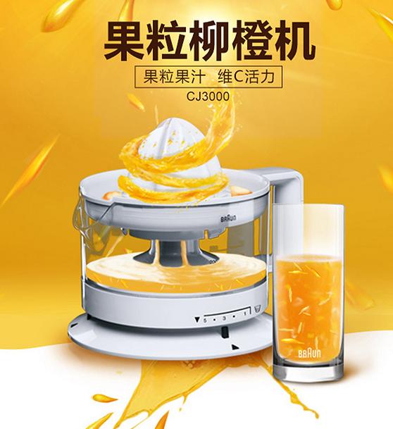 德国 Braun/博朗 电动 榨橙汁机