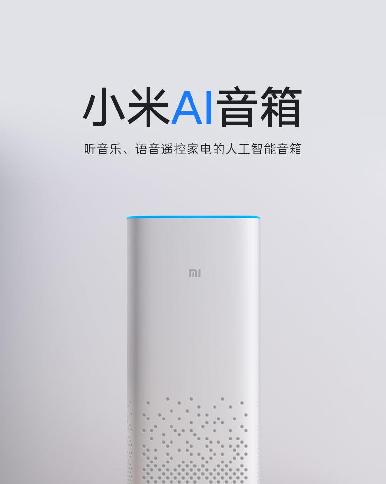小米AI音箱